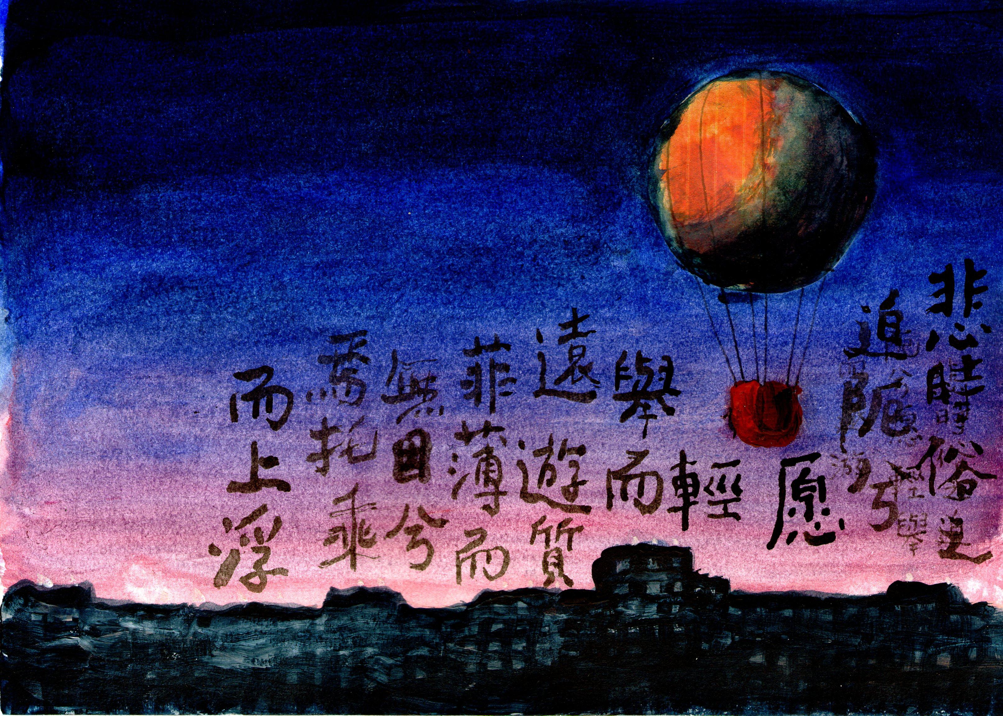 Walter Yu – Yüen You | 15 x 21 cm, 2016, Mischtechnik / Papier