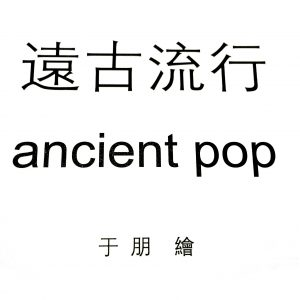 Walter Yu - Ancient Pop